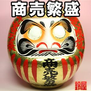 東京都の商売繁盛お守りグッズ:商売繁盛だるま・金色