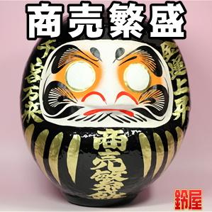 東京都の商売繁盛お守りグッズ:商売繁盛だるま・黒色