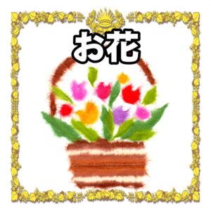 お祝いのお花について