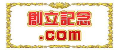 創立記念.com